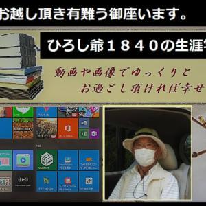 2021・04・28◆ひろし曾爺の自宅生涯学習>🌺我が家の花壇と七人の小人達GIFアニメ&Photo!