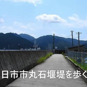 2021ー09ー17👴ひろし曾爺のウオーキング>塩屋漁港~丸石漁港へ撮影しながら歩く!