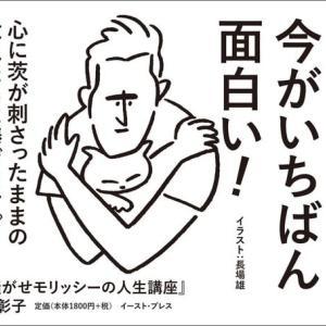 明日です!!『お騒がせモリッシーの人生講座』刊行記念イベント Part 1