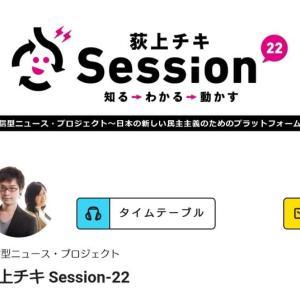TBSラジオ「荻上チキ・Session-22」:『モリッシー自伝』のお話(前編)ノーカット放送内容