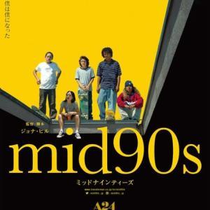 【前編】映画『mid90s ミッドナインティーズ』でモリッシー!その理由とは?