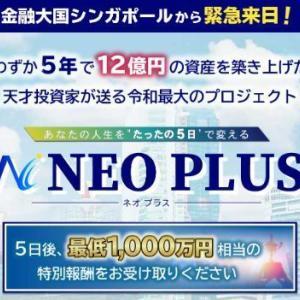 5日後最低1000万円の報酬?