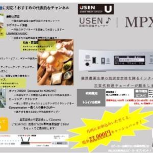 USEN無料モニター明後日受付終了!<br />