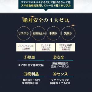 5日間限定!転売スクール入会無料!