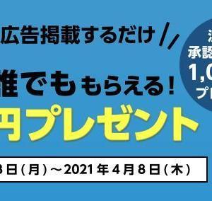 サイト登録、広告掲載だけ!300円ゲット!