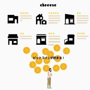 無料でビットコインがもらえるアプリ、チーズ
