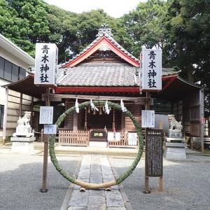 夏越(なごし)の大祓