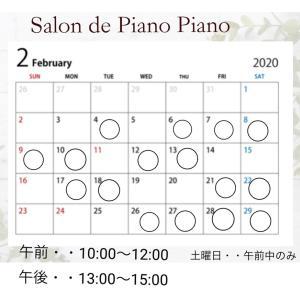 【最新スケジュール】2月レッスンスケジュール