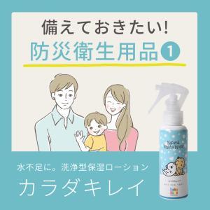災害時に家族の健康を守るための衛生グッス!新生児から使えるカラダキレイ