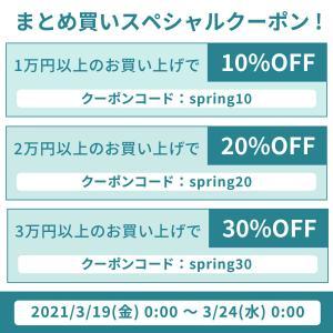 5日間限定!ベビースキンジャパン初のまとめ買いキャンペーン開催!