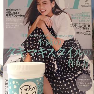 ☆掲載情報☆ 雑誌VERY4月号