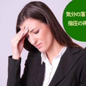 だるい、疲れる…女性の「うつ」。経絡指圧で退治!