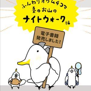ふんわりオウムの電子書籍が発売しました!