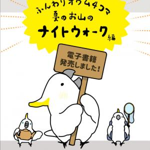 『ふんわりオウム』4コマ更新リンク