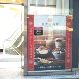 2021.06.04豆花と台湾カステラで台湾気分♪