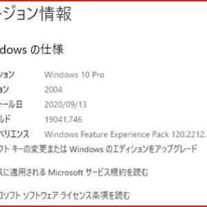 Windows10のアップデート..パターン1