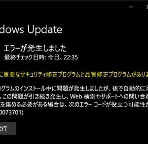 Windows Update ができなくなった(2)