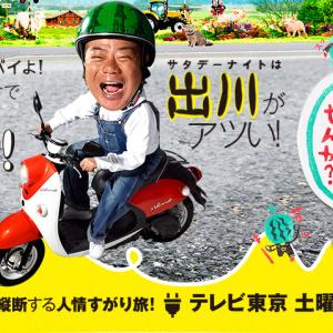 「出川哲朗の充電させてもらえませんか?」の撮影で出川さんが新潟県内で目撃される!