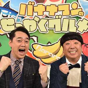 「バナナマンのせっかくグルメ!!」で「佐渡廻転寿司 弁慶」や「みかづき」登場!新潟のグルメはアツい!