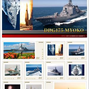 護衛艦「みょうこう」の令和元年記念オリジナルフレーム切手発売
