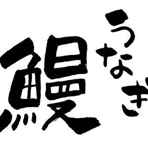 「新潟三越」に入っていた「瓢亭」が古町花街にある「旧花岡邸」に来年、移転オープン!
