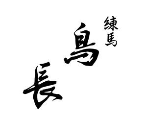 練馬の超人気鳥料理店「練馬 鳥長・新潟」が新潟市中央区に11月27日オープン!