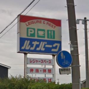 新潟のドライブイン「ルナパーク」が来月閉店!レトロスポットがまた一つ消えていく