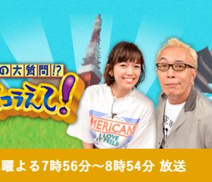 1月22日放送の「笑ってコラえて!」ダーツの旅は新潟市!