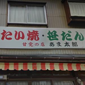 新潟の甘党に愛される「あま太郎」のたい焼き&肉まんを食べた