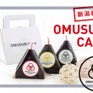 見た目はおにぎり中身はケーキ?「OMUSUBI Cake」が新潟市に期間限定オープン