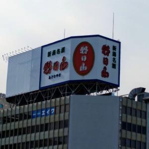 貴重になっていく新潟の日本酒看板たち