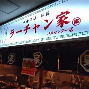 新潟の人気店「ラーチャン家」が長岡市上条町にオープン!