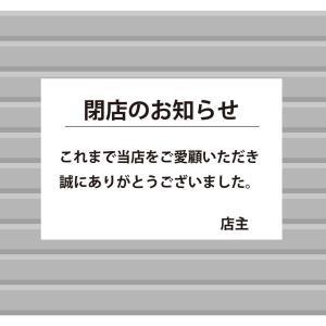 「神戸クック ワールドビュッフェ上越店」がコロナ禍で閉店