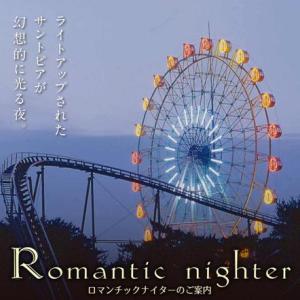 「サントピアワールド」でこの夏も「ロマンチックナイター」開催!ライトアップで幻想的な遊園地に変身!