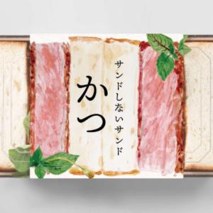 上越の高級食パン店「おい!なんだこれは!」と「大地のぶた」がコラボ!謎のカツサンド発売