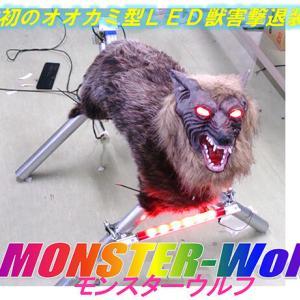 クマやシカに対する切り札「モンスターウルフ」が効果抜群!?