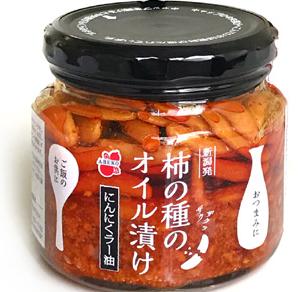 「ZIP!朝ごはんジャーニー」で新潟の「柿の種のオイル漬け」が登場!