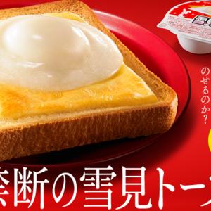 雪見だいふく×ハッピーターン×食パンの魅力