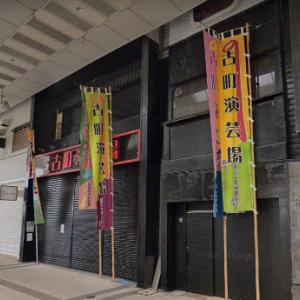 新潟市にあった「古町演芸場」復活をかけたクラウドファンディングが始まった