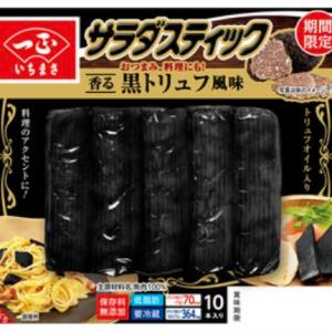 一正蒲鉾の「サラダスティック 黒トリュフ味」がそろそろ販売終了