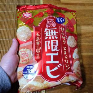 亀田製菓の新商品「無限エビ」を食べてみた