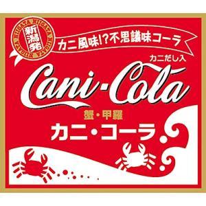 「万代島鮮魚センター」が「カニ・コーラ」のプレゼント企画実施中
