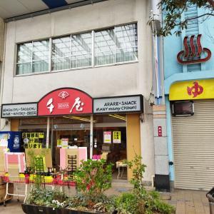 本町市場の酒店「千屋」が店頭で販売をやめ、配達業務専門の会社に