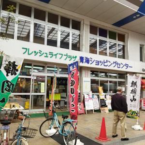 新潟でうまいものを食べるなら「青海ショッピングセンター」へ行こう