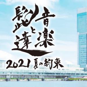 新潟の夏を彩る音楽フェス「音楽と髭達2021」開催!