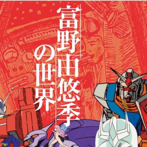 「富野由悠季の世界」新潟会場で販売されている新潟名菓「浮き星」缶がステキすぎる!