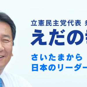 立憲民主党の枝野代表が新潟県を訪問中!