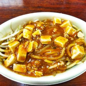これぞ中華イタリアン!「みかづき」の麻婆豆腐イタリアンを食べてみた!