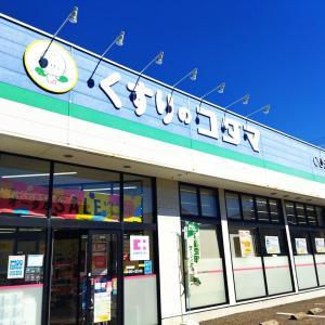数少なくなった新潟の薬局「くすりのコダマ」を眺める