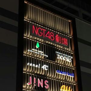 AKSが48Gのマネジメント事業をやめる?NGT48は3月から株式会社NGTが運営か!?